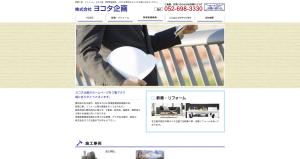 名古屋市南区 株式会社ヨコタ企画様 現場監督の請負業務