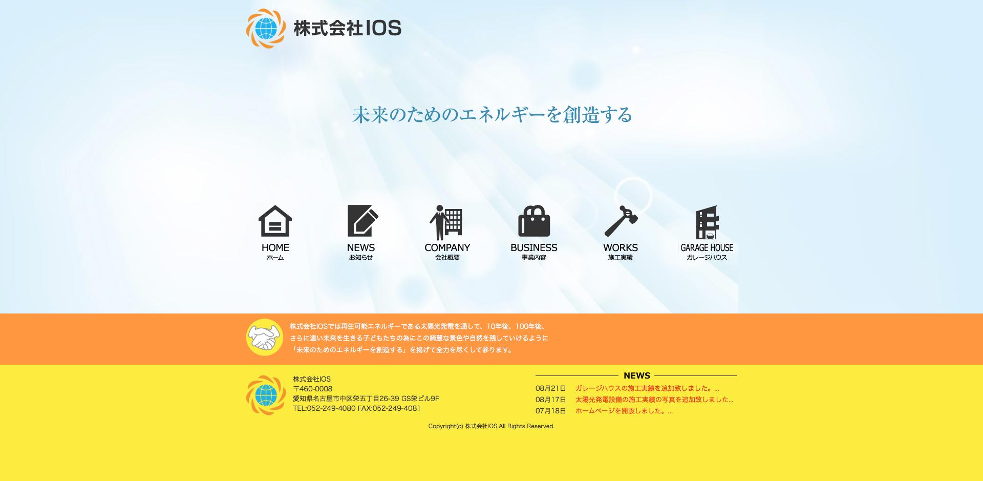 愛知県名古屋市 大陽光発電システムの株式会社IOS様