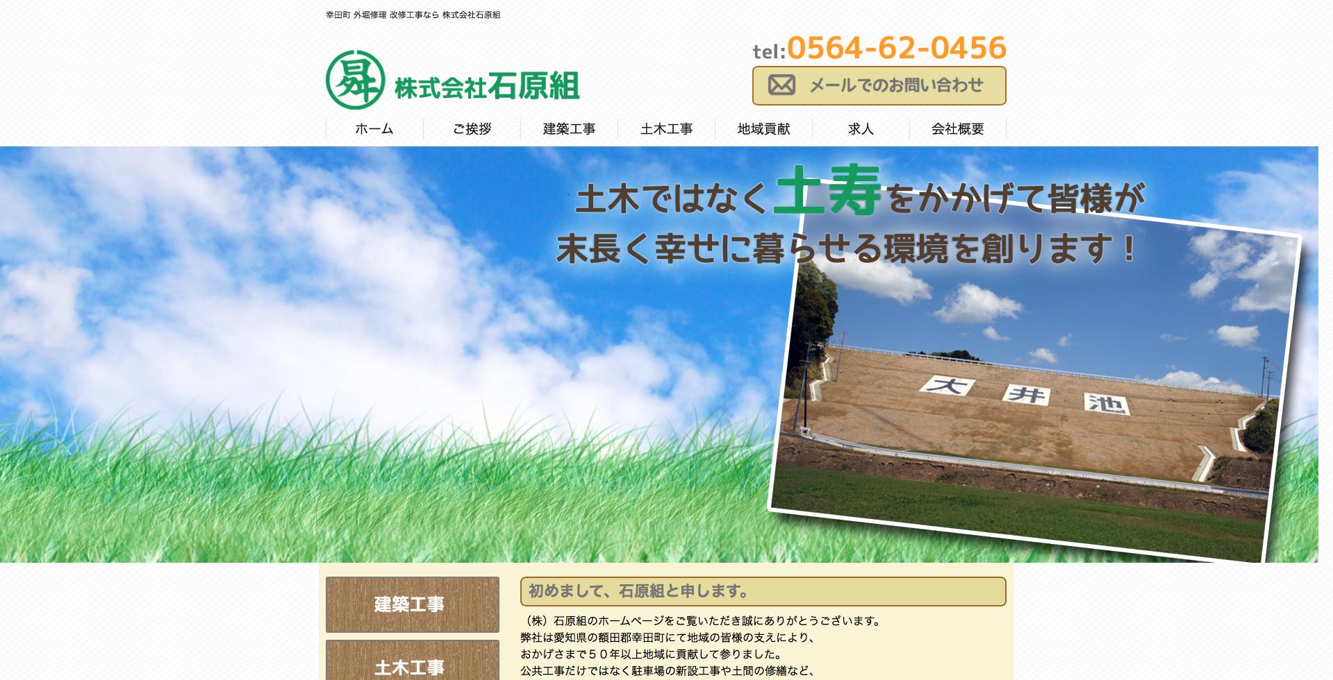 額田郡 株式会社石原組様
