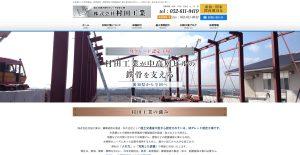 名古屋市南区の株式会社村田工業様 Mグレード認定工場