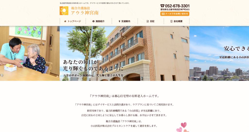 アウラ神宮南様、名古屋市熱田区の老人ホーム、デイサービス、訪問介護