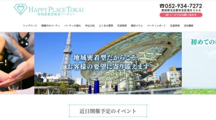 名古屋の婚活団体Happy Place東海様