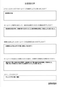 アレンジプラス株式会社様、ホームページ制作アンケート