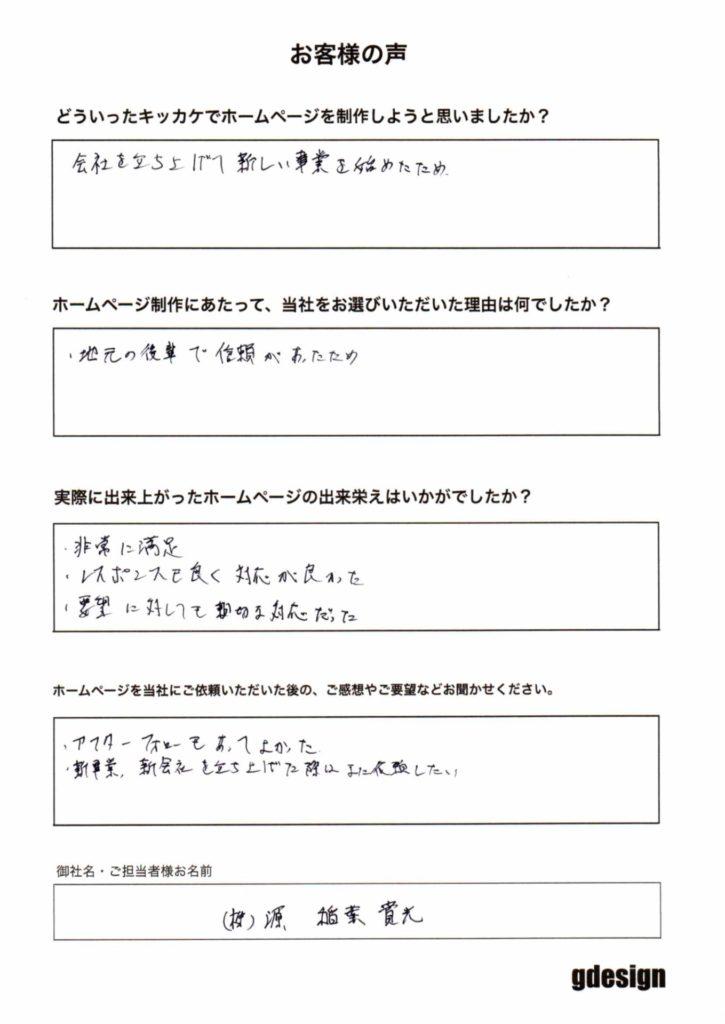 株式会社源様、ホームページ制作アンケート