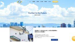 株式会社東海システムエンジニアリング様ホームページ