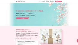 歯科衛生士オンライン予備校DHWHEELS様パソコンサイト画面